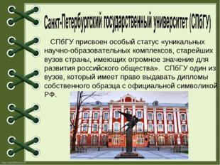 СПбГУ присвоен особый статус «уникальных научно-образовательных комплексов,