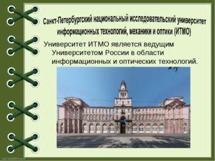 Университет ИТМО является ведущим Университетом России в области информационн