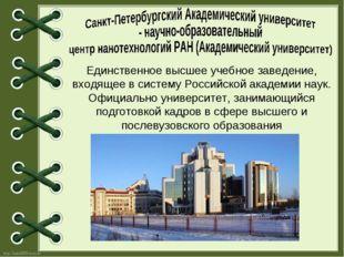 Единственное высшее учебное заведение, входящее в систему Российской академии