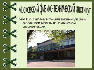 этот ВУЗ считается лучшим высшим учебным заведением Москвы по технической спе