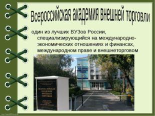 один из лучших ВУЗов России, специализирующийся на международно-экономических