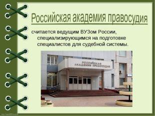 считается ведущим ВУЗом России, специализирующимся на подготовке специалистов