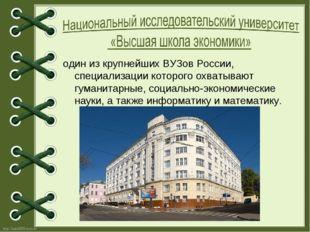 один из крупнейших ВУЗов России, специализации которого охватывают гуманитарн