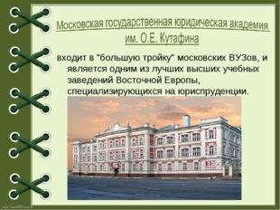 """входит в """"большую тройку"""" московских ВУЗов, и является одним из лучших высших"""
