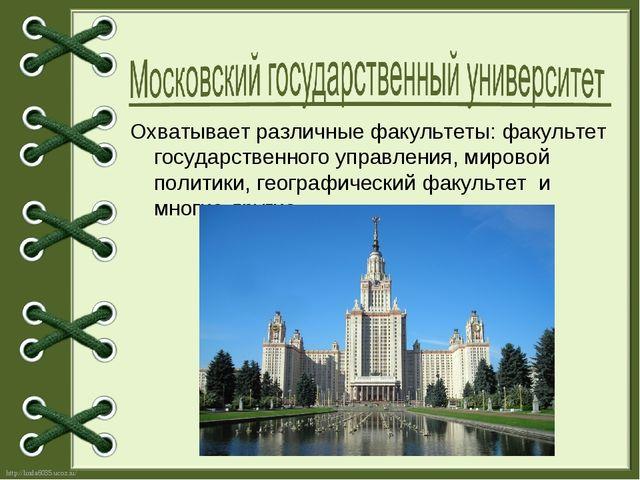 Охватывает различные факультеты: факультет государственного управления, миров...