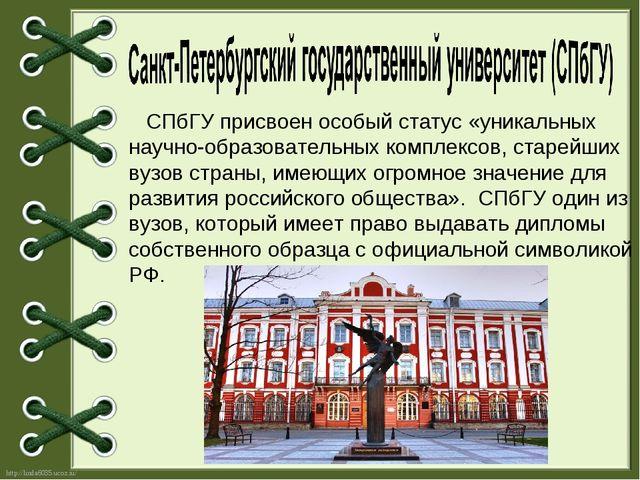 СПбГУ присвоен особый статус «уникальных научно-образовательных комплексов,...
