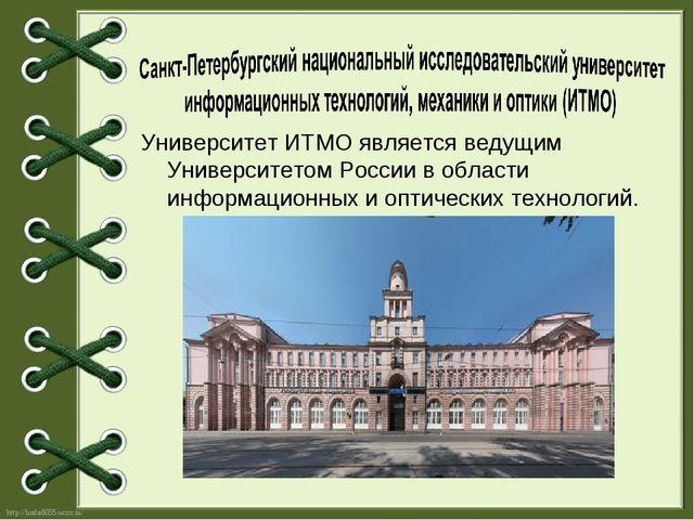 Университет ИТМО является ведущим Университетом России в области информационн...