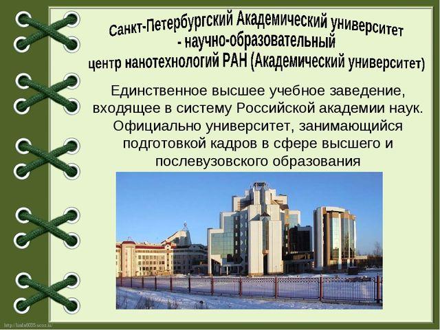 Единственное высшее учебное заведение, входящее в систему Российской академии...