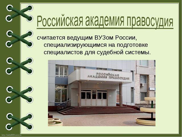 считается ведущим ВУЗом России, специализирующимся на подготовке специалистов...