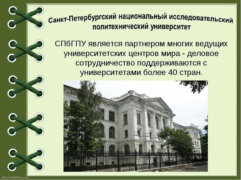 СПбГПУ является партнером многих ведущих университетских центров мира - делов...