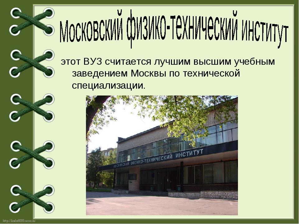 этот ВУЗ считается лучшим высшим учебным заведением Москвы по технической спе...