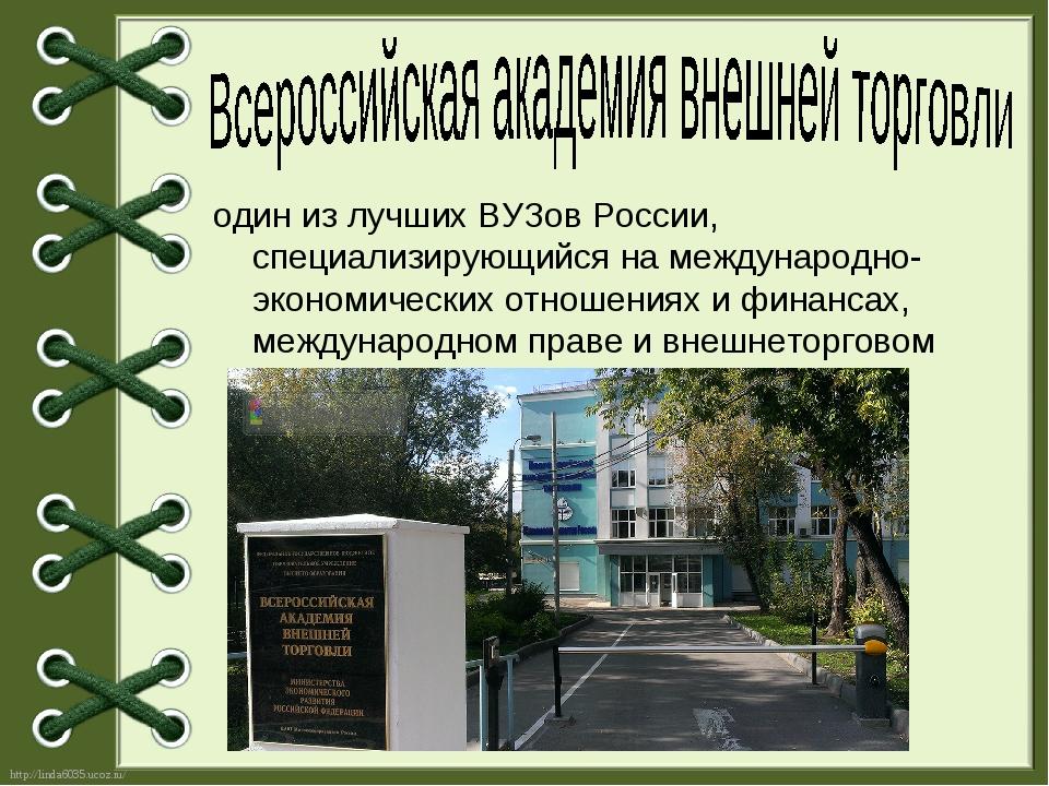 один из лучших ВУЗов России, специализирующийся на международно-экономических...