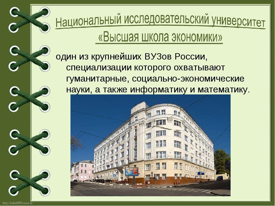 один из крупнейших ВУЗов России, специализации которого охватывают гуманитарн...