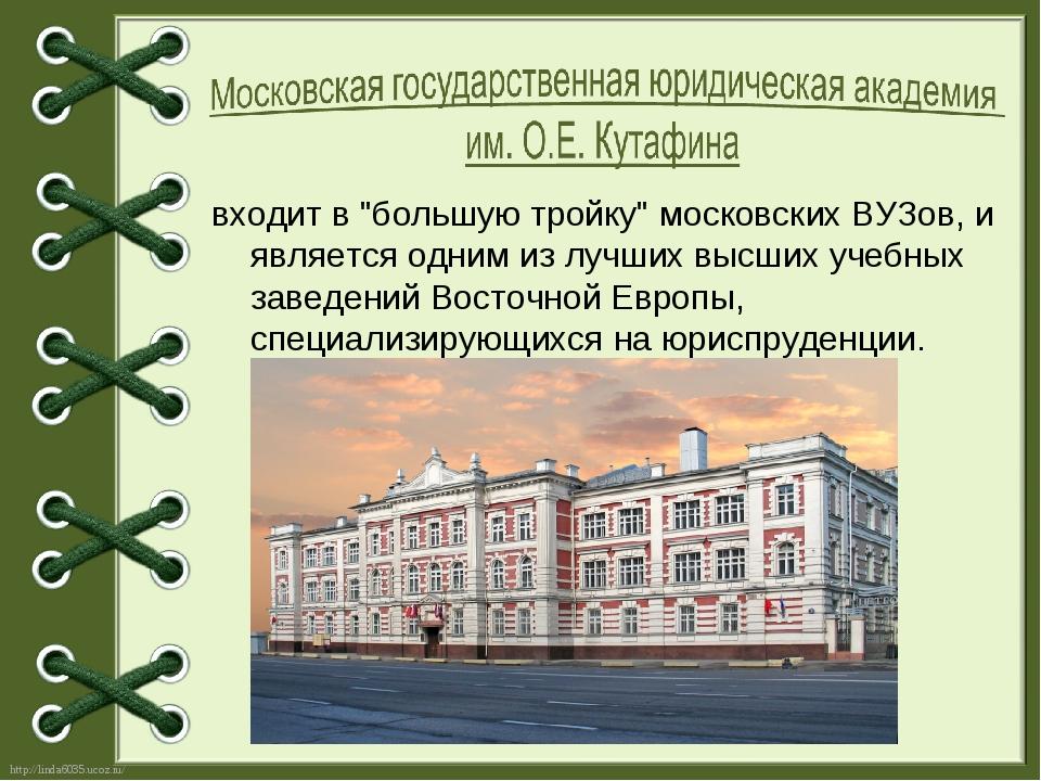 """входит в """"большую тройку"""" московских ВУЗов, и является одним из лучших высших..."""