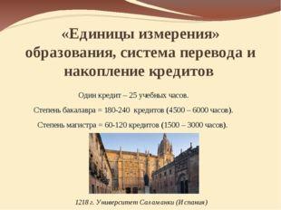«Единицы измерения» образования, система перевода и накопление кредитов Один