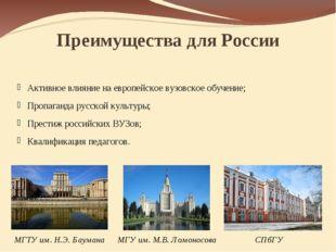 Преимущества для России Активное влияние на европейское вузовское обучение; П