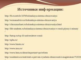 Источники информации: http://fb.ru/article/3378/bolonskaya-sistema-obrazovani