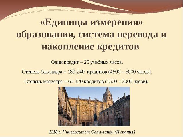 «Единицы измерения» образования, система перевода и накопление кредитов Один...