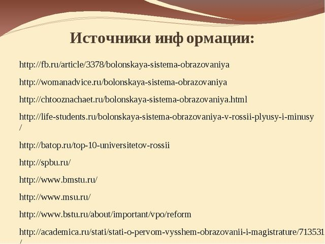 Источники информации: http://fb.ru/article/3378/bolonskaya-sistema-obrazovani...
