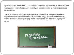Проводившиеся в России и СССР реформы высшего образования были направлены на