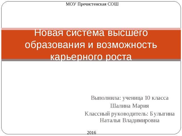 Выполнила: ученица 10 класса Шалина Мария Классный руководитель: Булыгина Нат...
