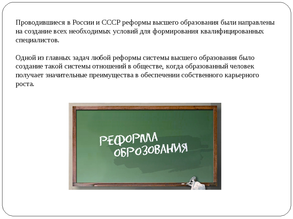 Проводившиеся в России и СССР реформы высшего образования были направлены на...