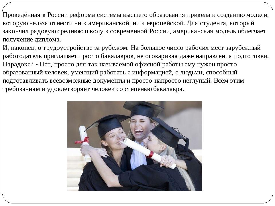 Проведённая в России реформа системы высшего образования привела к созданию м...