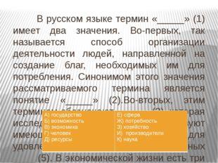 В русском языке термин «_____» (1) имеет два значения. Во-первых, так называ