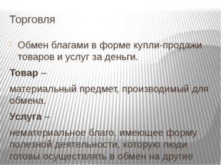 Торговля Обмен благами в форме купли-продажи товаров и услуг за деньги. Товар