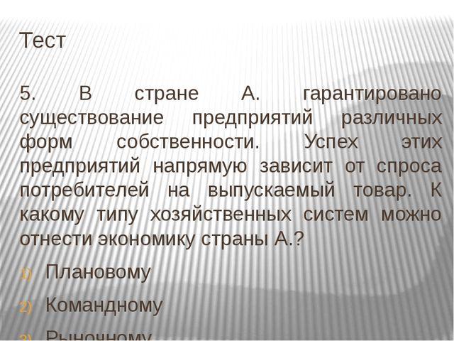 Тест 5. В стране А. гарантировано существование предприятий различных форм со...