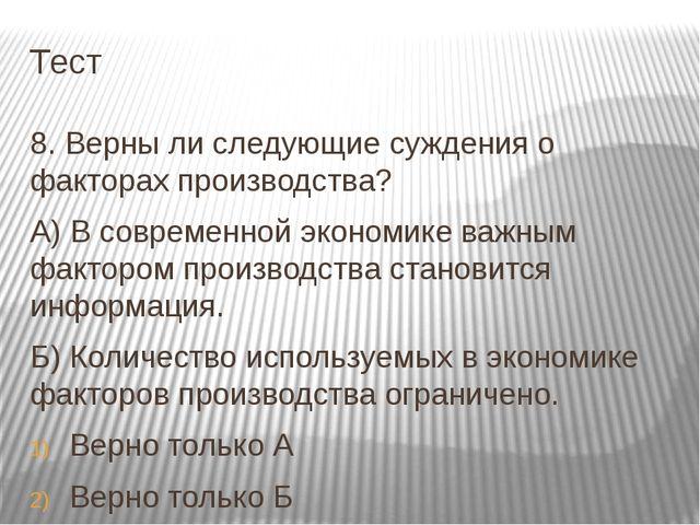 Тест 8. Верны ли следующие суждения о факторах производства? А) В современной...
