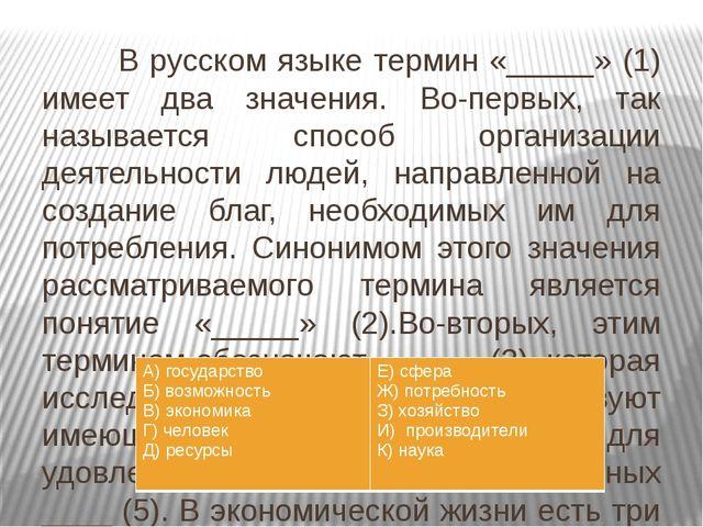 В русском языке термин «_____» (1) имеет два значения. Во-первых, так называ...