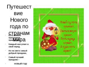 Путешествие Нового года по странам мира Есть немало праздников прекрасных, Ка
