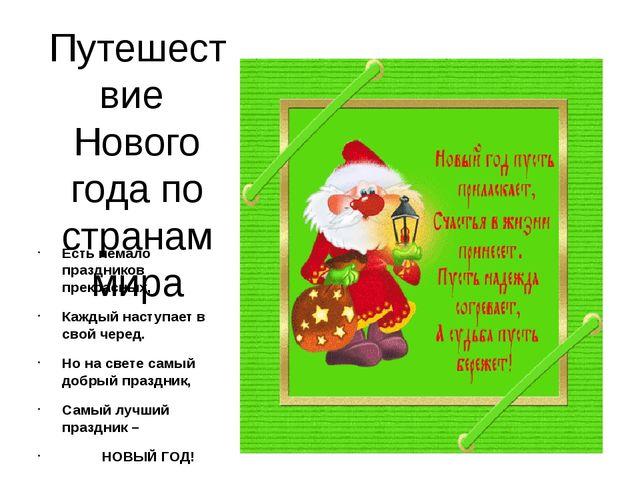 Путешествие Нового года по странам мира Есть немало праздников прекрасных, Ка...