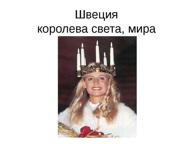 Швеция королева света, мира