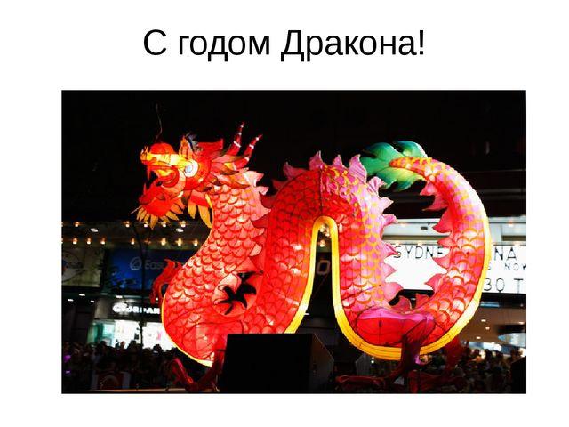 С годом Дракона!