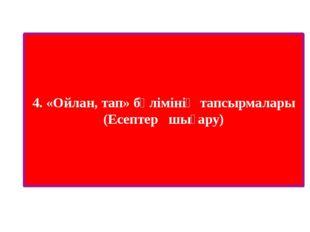 4. «Ойлан, тап» бөлімінің тапсырмалары (Есептер шығару)