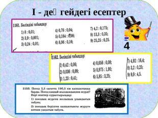 I - деңгейдегі есептер 4