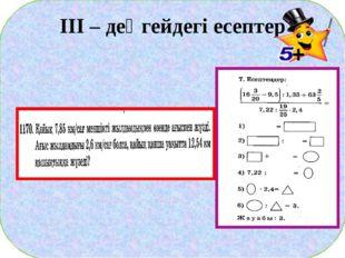 III – деңгейдегі есептер +