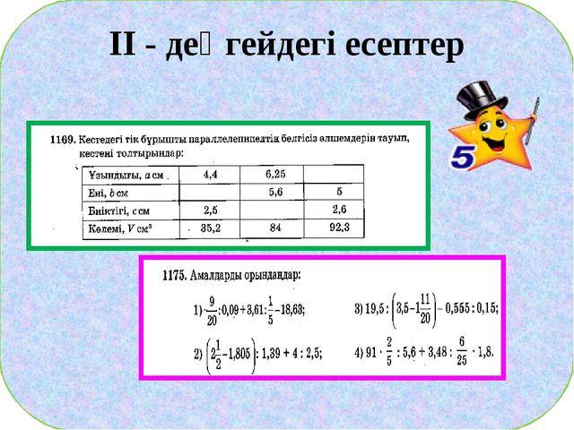 II - деңгейдегі есептер