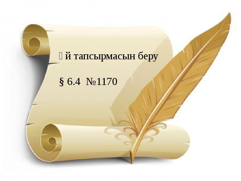 Үй тапсырмасын беру § 6.4 №1170