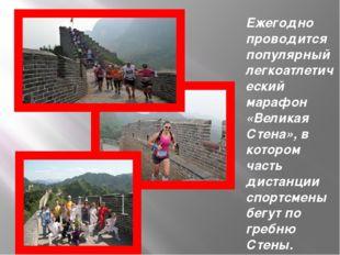 Ежегодно проводится популярный легкоатлетический марафон «Великая Стена», в
