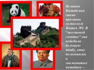 """Великая Китайская стена признана символом Китая №1. В """"жестокой схватке"""" она"""
