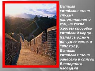 Великая китайская стена служит напоминанием о том, на какие жертвы способен
