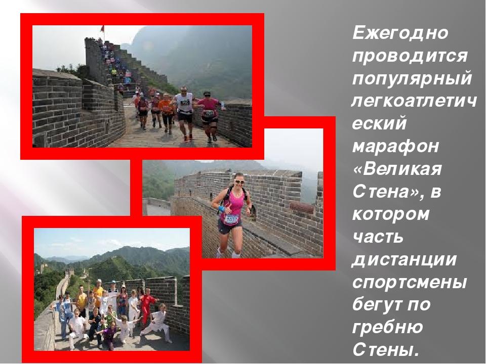 Ежегодно проводится популярный легкоатлетический марафон «Великая Стена», в...