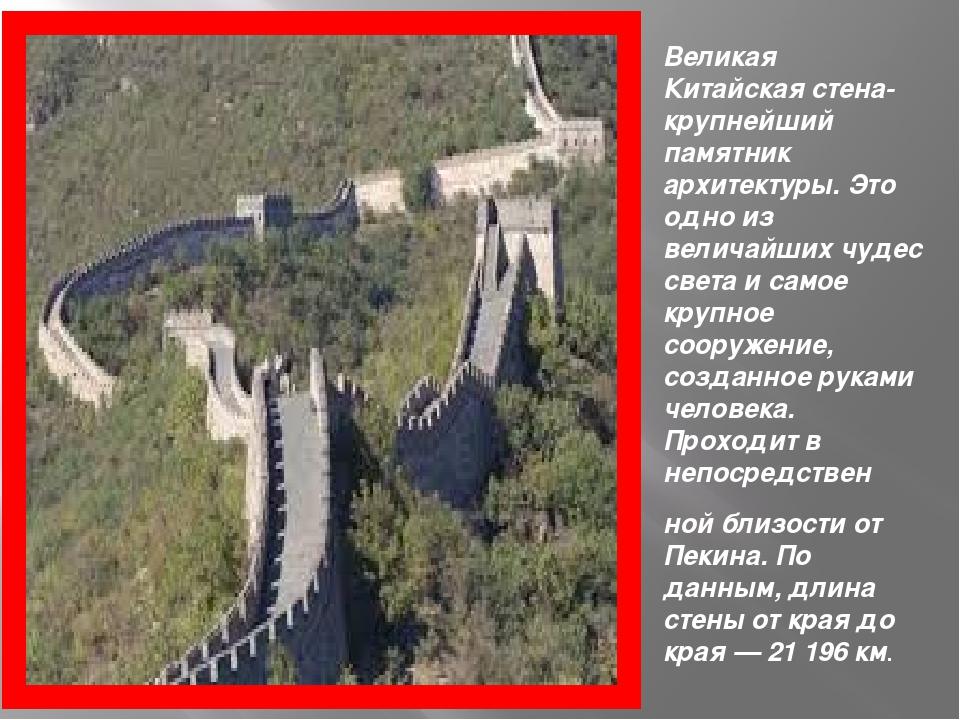 Великая Китайская стена- крупнейший памятник архитектуры. Это одно из велича...