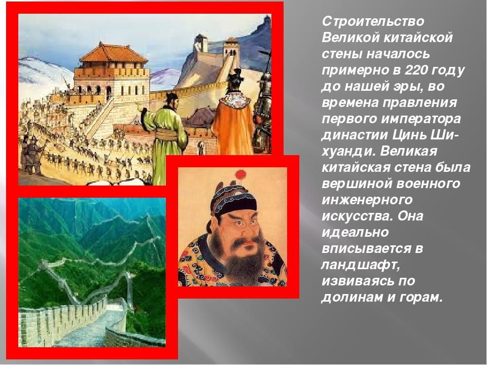 Строительство Великой китайской стены началось примерно в 220 году до нашей...