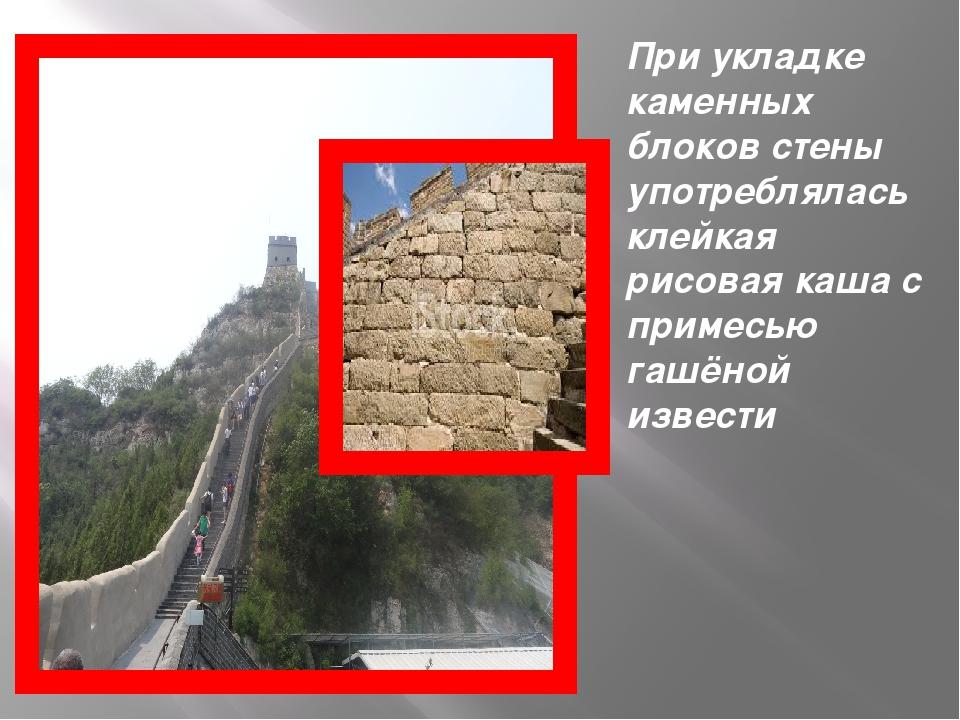 При укладке каменных блоков стены употреблялась клейкая рисовая каша с приме...