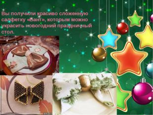 Вы получили красиво сложенную салфетку «Бант», которым можно украсить новогод