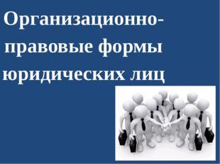 Организационно-правовые формы юридических лиц